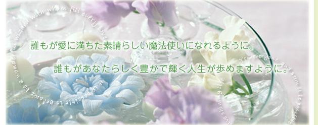 HOME 催眠療法 岐阜県多治見市(名古屋近郊) メンタルセラピー催眠着つけ